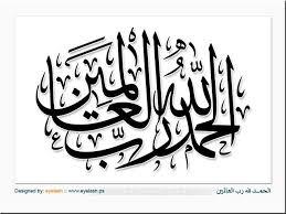70 best arabic fonts u0026 calligraphy images on pinterest islamic