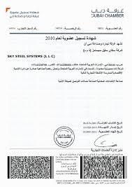 bureau veritas qatar sky steel systems certification in design manufacture installation