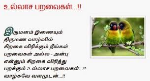 wedding wishes kavithaigal flying birds tamil kavithaigal