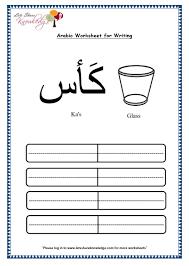 grade 1 arabic worksheets nouns إسم list 2 lets share knowledge