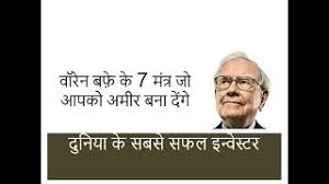warren buffett biography in hindi warren buffet hindi