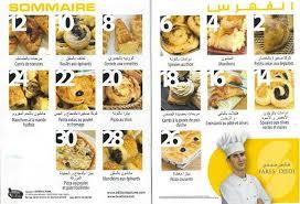 samira tv cuisine fares djidi samira tv spécial pâte feuilletée سميرة عجينة مورقة fares