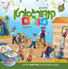 purim picture kirsch the purim story mostly