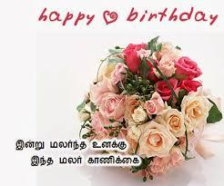 wedding wishes kavithai in tamil birthday wishes in tamil wishes greetings pictures wish