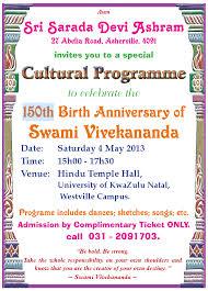 Ganesh Puja Invitation Card Ssda Swamiji 150 Invite U2013 Vedanta In Practice