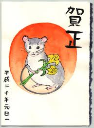 new year s cards japanese new year s card the carolingian realm