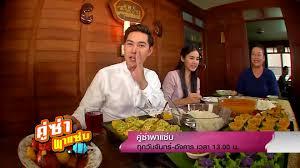 cuisine tv programmes ค ซ าพาแซ บ 19 ม ค 61