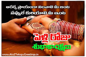 Marriage Day Quotes Marriage Anniversary Wishes In Telugu Wedding Anivesary