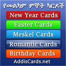 free cards addiscards net free greeting cards