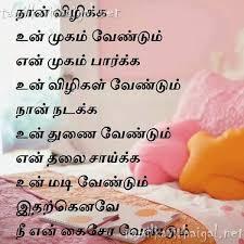 Wedding Wishes Poem In Tamil Cute Love Proposal In Tamil Language U2013 Tamil Kavithaigal
