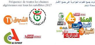 cuisine tv frequence تردد جميع القنوات الجزائرية على جميع الاقمار نايل سات بدر عربات