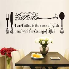 compare prices on kitchen names online shopping buy low price eating in the name of allah quotes islamic wall stickers bismillah removable vinyl decals dining kitchen