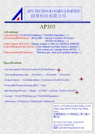 aps technologies ltd