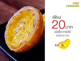 cuisine flash rabbit rewards flash ka nom แลกซ อ ทาร ตไข ในราคาเพ ยง 20 บาท
