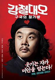 poster k che almost che 2012 posters corea