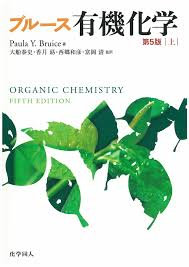 bruice organic chemistry 7th edition download