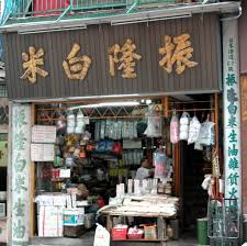 planet travel in u0026 out of hong kong old grocery store 振隆白米
