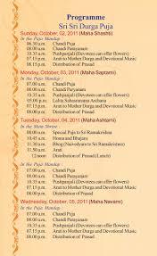 Ganesh Chaturthi Invitation Card Durga Puja 2011 Invitation