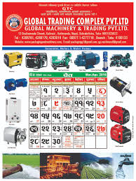 global trading complex pvt ltd product