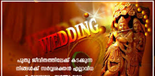 wedding wishes in malayalam wedding malayalam quotes images greetings pictures photos