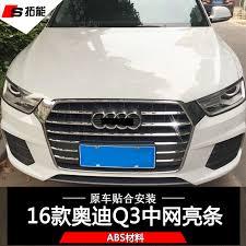 audi q3 modified buy apply to paragraph 16 audi q3 grille trim light exterior