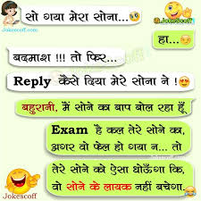top solid bheja fry funny hindi jokes for whatsapp funny sms