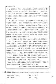 write academic papers for money how to write japanese essays white rabbit japan how to write japanese essays white rabbit japan shop 5