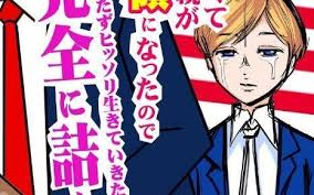 Japan loves Barron Trump so much he     s become a manga star