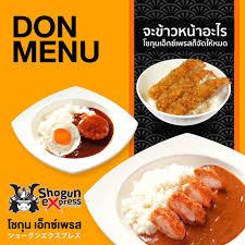 franchise cuisine แฟรนไชส อาหารญ ป น โชก น เอ กซ เพรส shogun express franchise