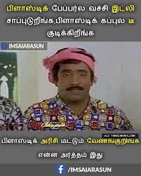 Tamil Memes - 4 jpg