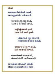 wedding quotes gujarati mari dikri moti thai gayi gujrati quotes