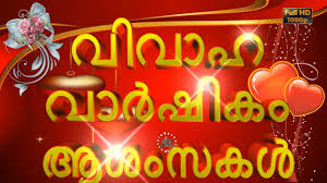 wedding quotes in malayalam happy wedding anniversary wishes in malayalam greetings whatsapp