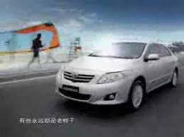 toyota corolla commercial toyota corolla altis 2008 china tv commercial