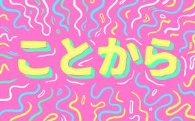 japanese grammar kotokara the definitive guide