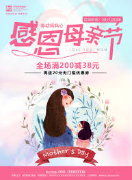 Mother S Day 2017 Thanksgiving Mother U0027s Day Promotion China Psd File Free Download