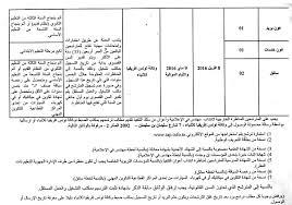 bureau emploi tn bureau emploi tn 59 images bureau du travail tunisie 28 images