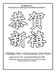 chinese new year greetings coloring pictures