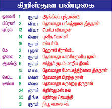 பண ட க கள tamil festivals in 2017 learn tamil