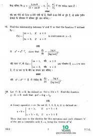 Inverse Operation Worksheets Cbse 2011 Mathematics Class 12 Board Question Paper Set 2 10
