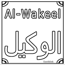 99 names allah colouring sheets kids 2 islam hashtag