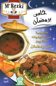 cuisine alg駻ienne madame rezki spécial ramadan version arabe خاص برمضان madame rezki livre