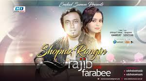 Money On The Floor Big Krit Mp3 by Shopno Rongin By Rajib U0026 Farabee Full Mp3 Song Download