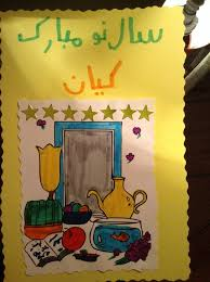 nowruz greeting cards 13 best nowruz greeting cards images on greeting cards
