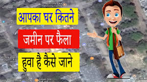 Calculate Square Footage Of A House How Do You Measure The Floor Area Of A House Hindi Youtube