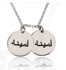 Name Jewelry Language Jewelry