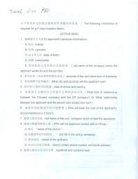 Uk Visa Invitation Letter Business by Personal Invitation Letter For Chinese Visa Cover Letter Templates