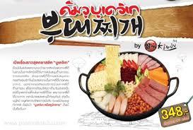 cuisine o kimju promotion2u โปรโมช นท ย promotion ลดราคา sale ค ปอง ส วนลด
