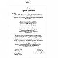 wedding invitations free sles tamil wedding invitation wordings wedding ideas
