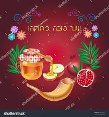 card greeting happy hashanah hebrew illustration
