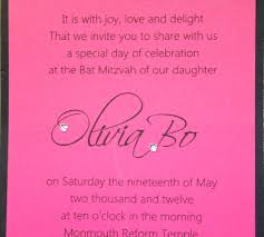 bat mitzvah invitation or bar mitzvah invitation sweet 16